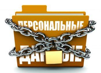 Безопасность личных данных в современном мире